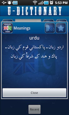 English Urdu Dictionary FREE-2