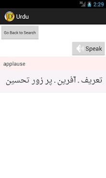 English to Urdu Dictionary-2