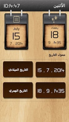 Hijri Calendar With Widget-1