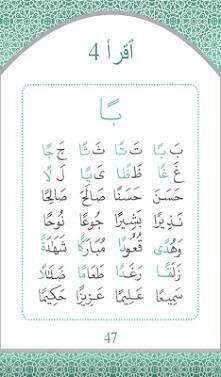 IQRA - Quran Learning Qaida-2