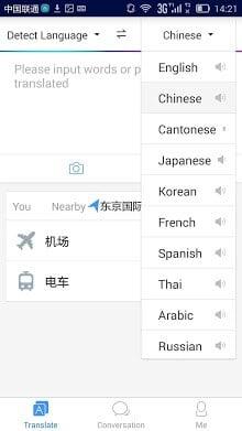 Baidu Translate-1