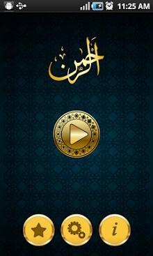 Sura Ar-Rahman Audio (Urdu) -1