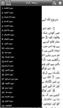 乌尔都语-1中的古兰经