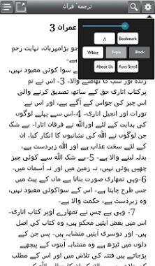 乌尔都语-2中的古兰经