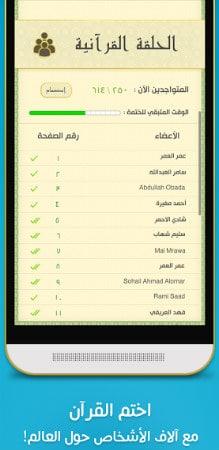 Khatam Al Quran-app-1