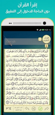 Khatam Al Quran-app-2