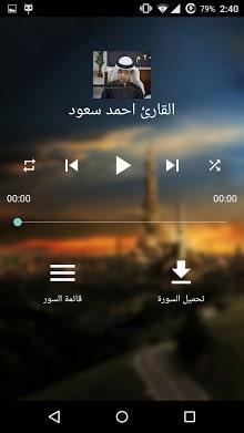 Ahmad Saud Quran MP3-1