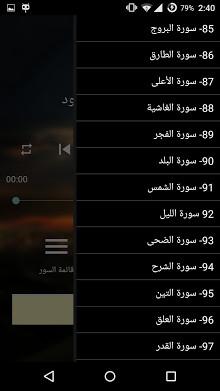 Ahmad Saud Quran MP3-2