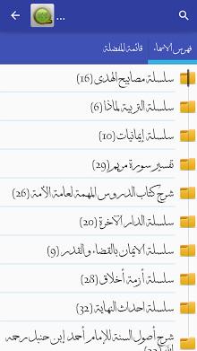 Islamic Library audio-2