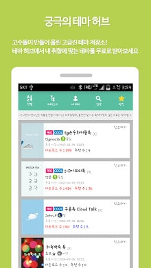 KakaoTalk Theme Maker - KTM-2