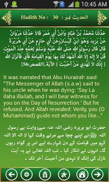 Sahih Muslim (Urdu+Arabic+Eng) | APK Download for Android