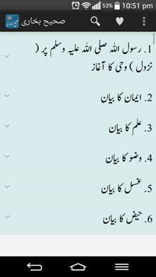 Sahih-Bukhari-Urdu-1