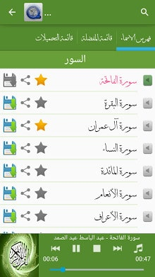 Quran Audio Library APK for android | APK Download for Android