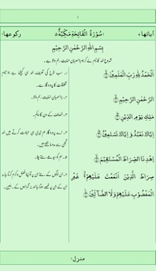 quran-with-urdu-translation-2