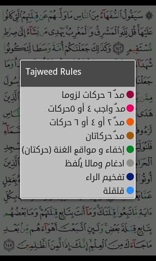 Mushaf Tajweed - Holy Quran   APK Download For Android