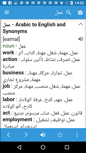 English Arabic Dictionary Free APK Download for Android