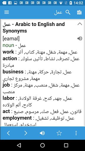 flirting meaning in arabic english translation english
