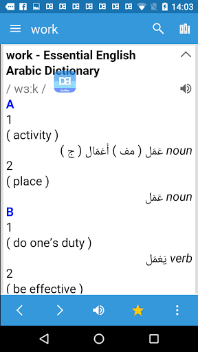 flirting meaning in arabic dictionary translation english language