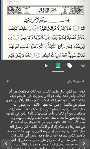 Read Listen Quran Mp3 Free APK Download for Android