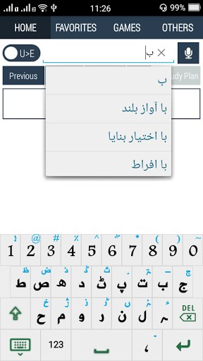 Urdu Dictionary APK for android | APK Download for Android