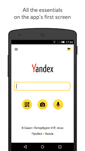 Yandex Search For Free | APK Download for Android