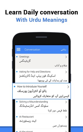 Learn English Spoken with Urdu | APK Download for Android