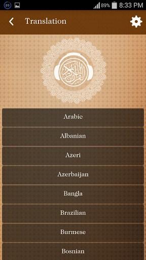 Al Quran Mp3 - 50 Reciters & Translation APK Download for