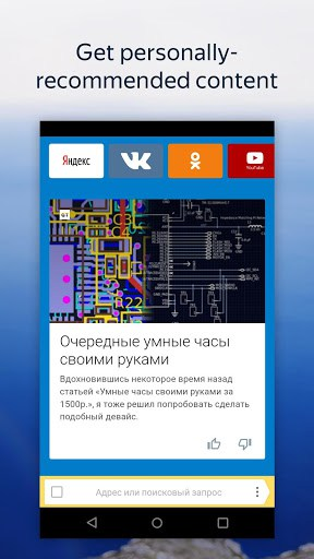 Yandex Browser Lite APK for android | APK Download for Android