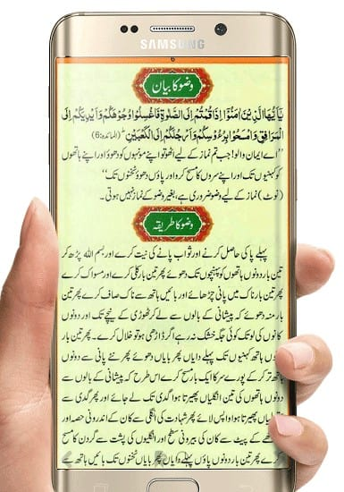 Download Complete Namaz for free | APK Download for Android