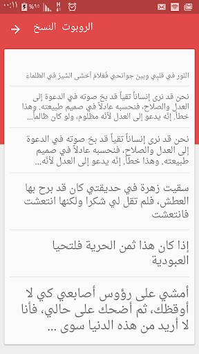Best Arabic Fonts for FlipFont APK Download for Android
