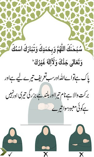 Learn Namaz in Urdu + Audio   APK Download for Android