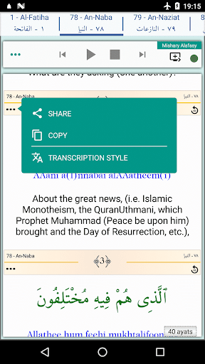 Juz Amma (Suras of Quran)   APK Download For Android