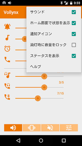 Volume control - Vollynx | APK Download For Android