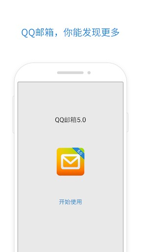 Qq Mail Apk For Android Apk Download For Android