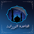 Download Qaida Noorania with sound APK For Android 2021