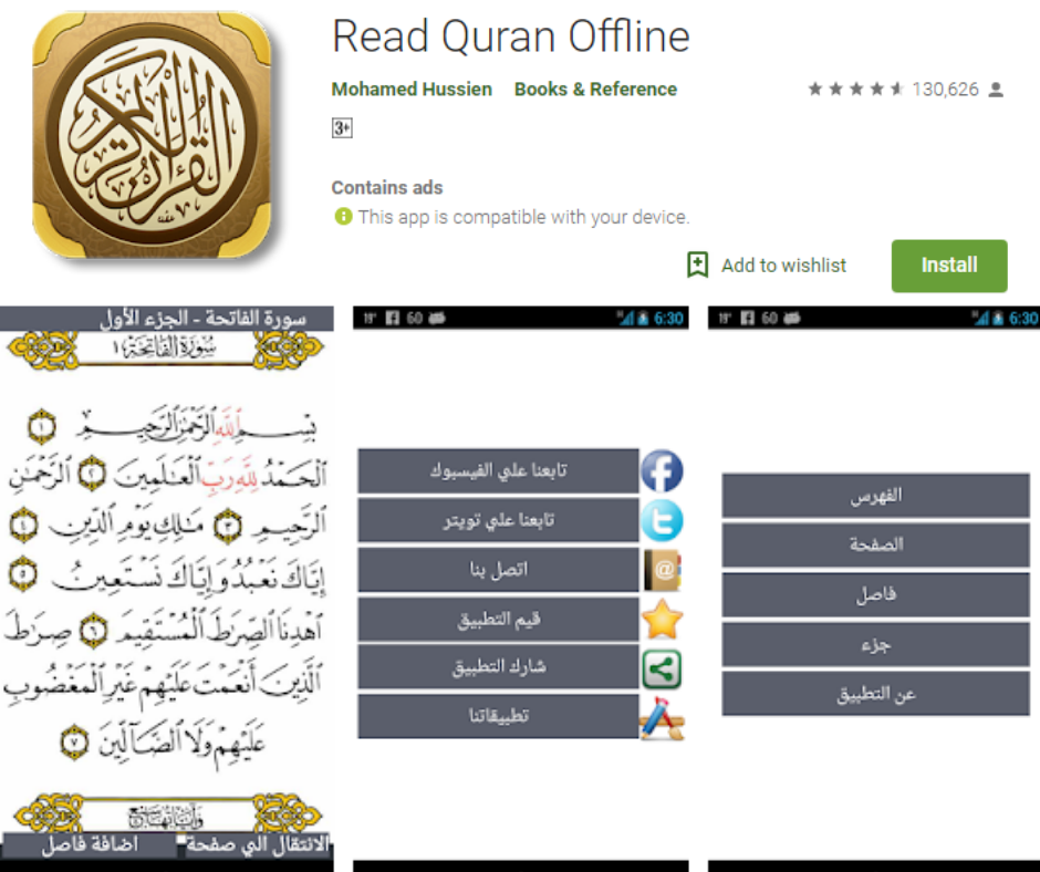 Quran English Apps On Google PLay | APK Download For Android