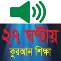 Learn Bangla Quran In 27 Hours 2.18