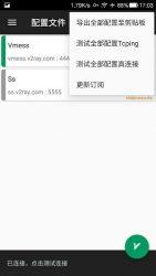 screenshot of com.v2ray.ang