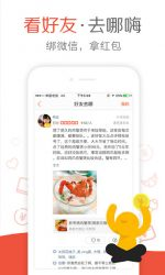 screenshot of com.dianping.v1