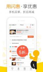 screenshot of com.dianping.v1