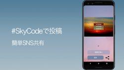 screenshot of com.messi.skycode