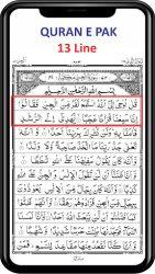 screenshot of quran.taj.tajquran13line