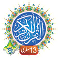 The Holy Quran Kareem - 13 Line - Taj Company 1.1