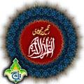 Al Quran Kareem - Taj Company 16 lines Tajweedi 1.14