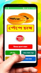 screenshot of com.farmer.travel.book.papaya