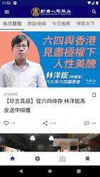 screenshot of com.ntdtv.news