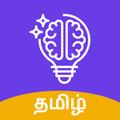 GK Quiz Tamil – தமிழ் வினாடி வினா 2020 1.2