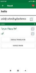 screenshot of com.shwebook.arabic