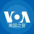 icon of com.voanews.voazh