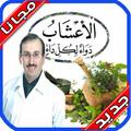 الطب البديل والعلاج بالأعشاب الطبية بدون نت 1.0